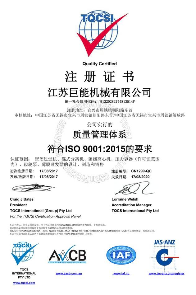 Porcellana Juneng Machinery (China) Co., Ltd. Certificazioni